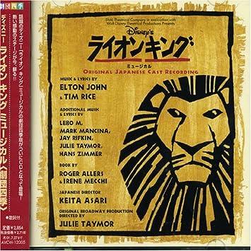 Various Artists Lion King Original Japanese Cast Amazon Com Music