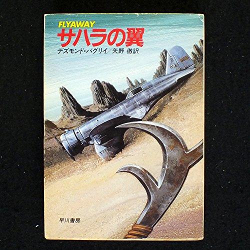 サハラの翼 (ハヤカワ文庫NV)