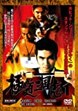 Japanese Movie - Gokudo Sangokushi 1 [Japan DVD] LCDV-71232