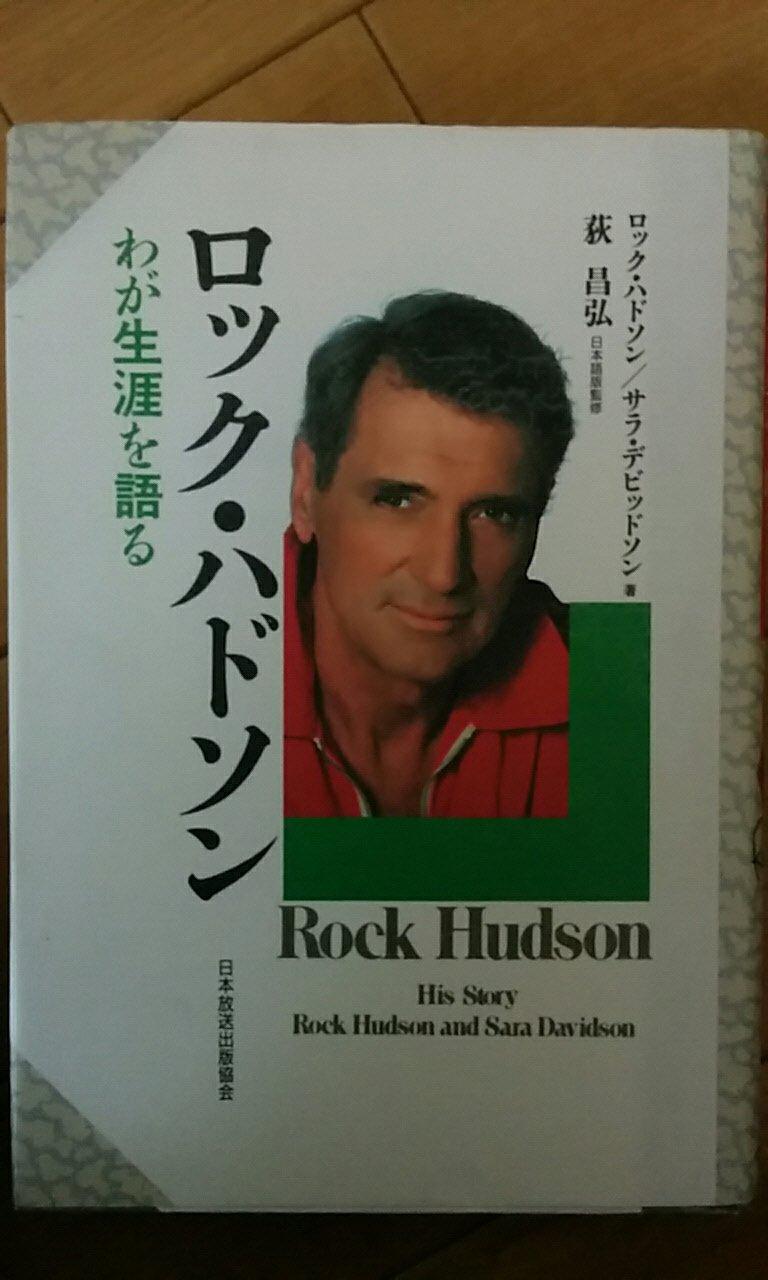 ハドソン ロック