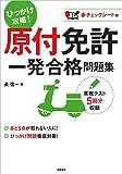 赤チェックシート付 原付免許 一発合格問題集 (高橋書店の免許対策シリーズ)