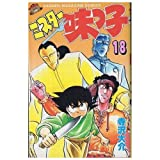 Mr. Ajikko 18 (Shonen Magazine Comics) (1990) ISBN: 4063115267 [Japanese Import]
