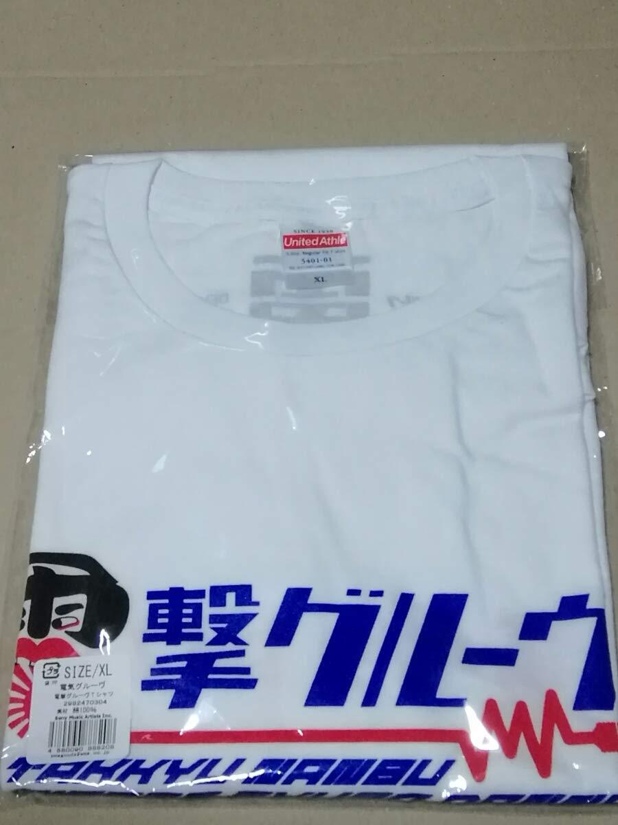 Tシャツ XLサイズ 電気グルーヴ×電撃ネットワーク コラボ 石野卓球 ピエール瀧   B07QB42XTY
