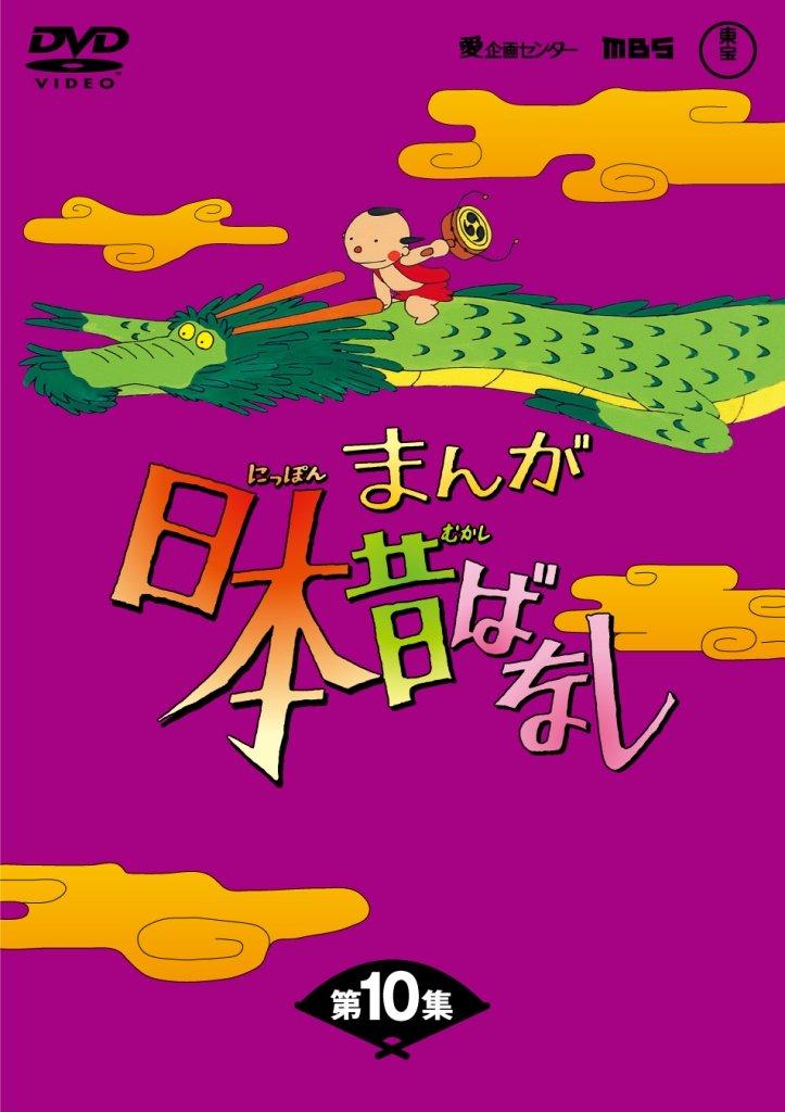 まんが日本昔ばなしDVD-BOX 第10集(5枚組) B006MVEHFK