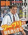 眼鏡Begin vol.21 (ビッグマンスペシャル)