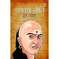 Chanakya - Niti (Sutra Sahit) (Hindi)