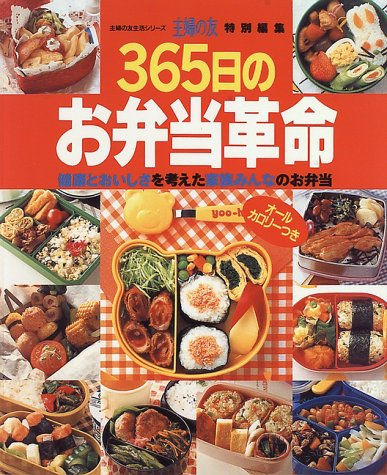 (Friend living series of housewife) lunch whole family that thought the taste and health - lunch revolution of 365 days ISBN: 4072211109 (1997) [Japanese Import]