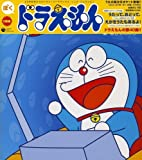 Doraemon Song Collection by Various Artists