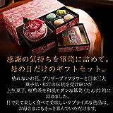 風味絶佳.山陰 和風プリザーブドフラワー&上生菓子セット「遅桜(おそざくら)」
