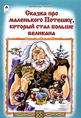 Download Skazka pro malenkogo Poteshku, kotoryy stal bolshe PDF