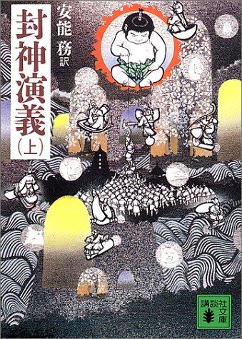 封神演義(上) (講談社文庫)