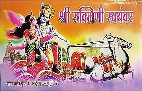 Rukmini Swayamvar Book