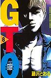 GTO(8) (週刊少年マガジンコミックス)