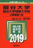 龍谷大学・龍谷大学短期大学部(公募推薦入試) (2019年版大学入試シリーズ)
