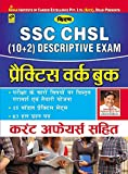 SSC CHSL 10+2 Descriptive Exam Practice Work Book - Old Edition