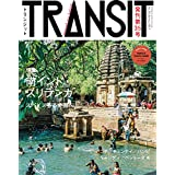 TRANSIT(トランジット)35号夢みる南インドとスリランカ (講談社 Mook(J))