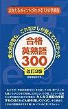 合格英熟語300―東大合格者も、これだけしか覚えていなかった