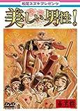 松尾スズキpresents 美しい男性【赤男性】 [DVD]