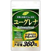 大容量ユーグレナ(約6ヵ月分/360粒)みどりむし+大麦若葉+クロレラ【GMP認定工場製造】