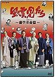 風雲児たち 蘭学革命(れぼりゅうし) 篇 [DVD]