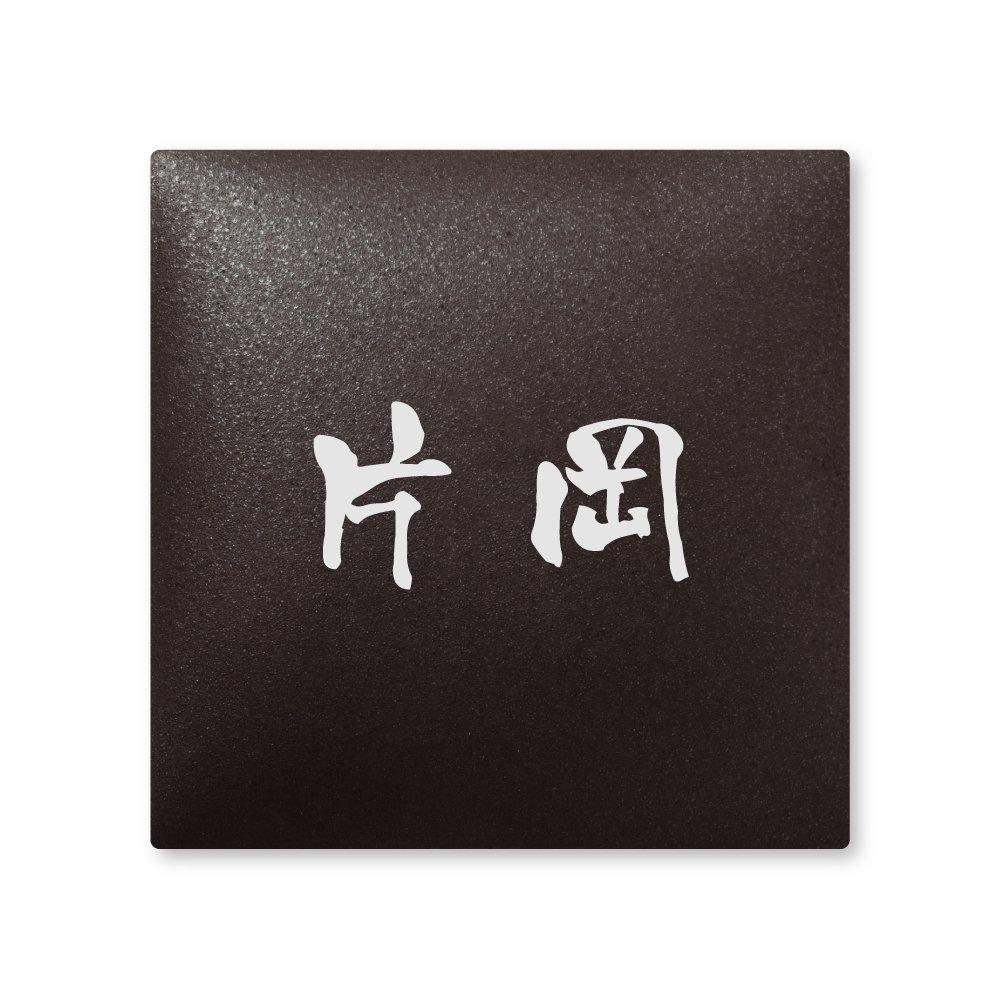 丸三タカギ 彫り込み済表札 【 片岡 】 完成品 アークタイル AR-2-1-3-片岡   B00RFEF3TC
