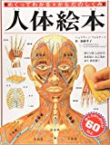 img - for Mechanism of the body you'll notice if you flip through - human body picture book book / textbook / text book