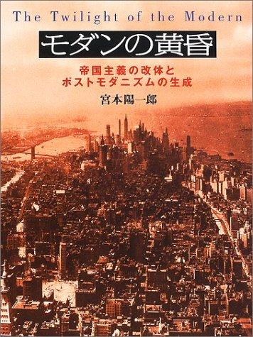 モダンの黄昏―帝国主義の改体とポストモダニズムの生成
