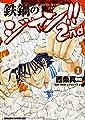 鉄鍋のジャン!!2nd 1 (ドラゴンコミックスエイジ さ 10-2-1)