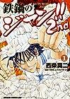 鉄鍋のジャン!!2nd 全7巻 (西条真二、今井亮、ムラヨシマサユキ)