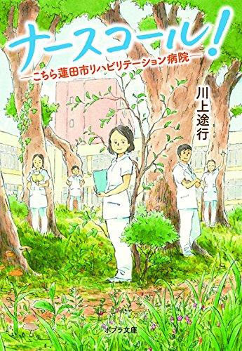 ([か]11-1)ナースコール!: こちら蓮田市リハビリテーション病院 (ポプラ文庫)