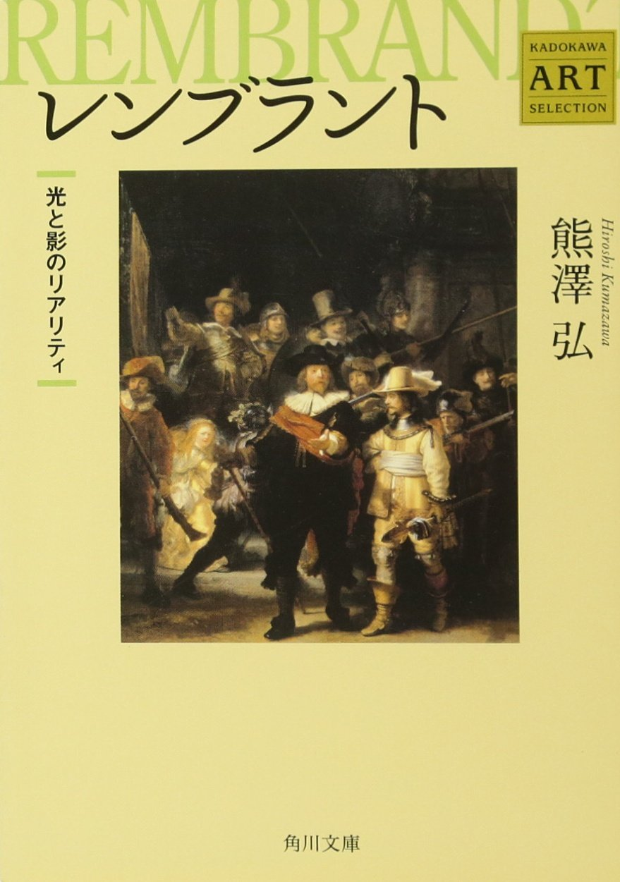 reality and shadow kadokawa art selection rembrandt light 2011 isbn 4043944128 japanese import