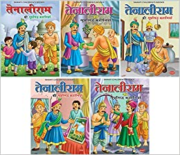 Buy story books for children-Famous Tales of Tenali Raman