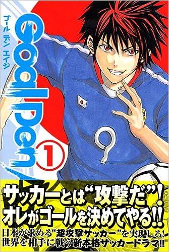 Goal Den Age(1) (講談社コミ...