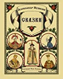 img - for Skazki Pushkina - Fairy Tales (Illustrated) (Russian Edition) book / textbook / text book