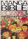 漫画バイブル 3