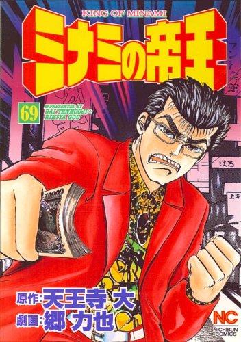 ミナミの帝王 69 (ニチブンコミックス)