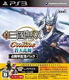 真・三國無双 Online ~蒼天乱舞~ 4周年記念パック - PS3