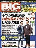 BIG tomorrow(ビッグトゥモロー) 2016年 09 月号 [雑誌]