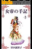 女帝の手記 2巻