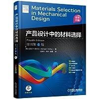 产品设计中的材料选择 (原书第4版)