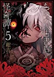 もののべ古書店怪奇譚 コミック 1-5巻セット