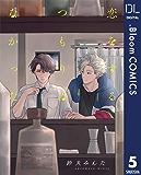 【単話売】恋をするつもりはなかった 5 (ドットブルームコミックスDIGITAL)