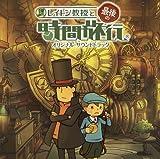 LAYTON KYOJU TO SAIGO NO JIKAN RYOKO: ORIGINAL SOUNDTRACK by GAME MUSIC(O.S.T.) (2009-01-21)
