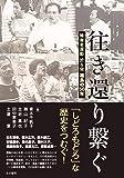 往き還り繋ぐーー障害者運動 於&発 福島の50年