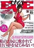 スナイパーEVE 50 (ミリオンムック 57)