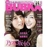 BUBKA 2016年11月号
