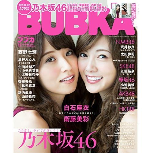 BUBKA 2016年11月号 表紙画像