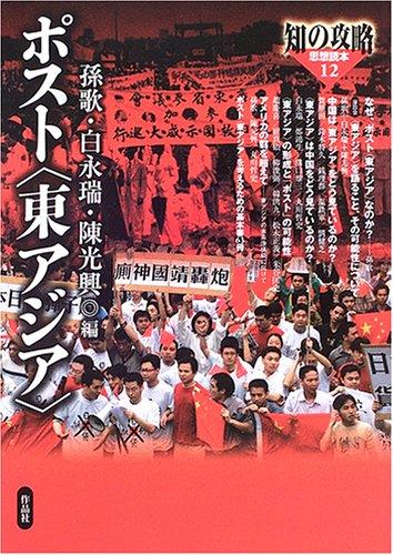 """ポスト""""東アジア"""" (知の攻略 思想読本)"""
