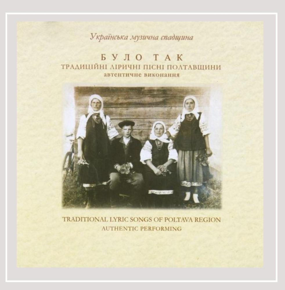 Traditional Lyric Songs of Poltava Region (Ukrainian Love Songs)