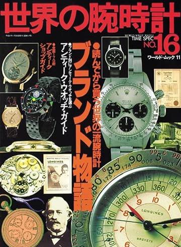 世界の腕時計No.16 ブランド物語(ワールド・ムック)